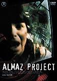 アルマズ・プロジェクト [DVD]