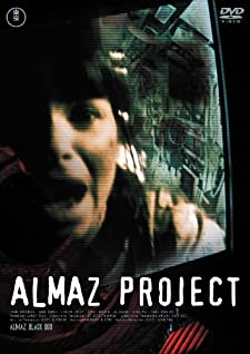 アルマズ・プロジェクト