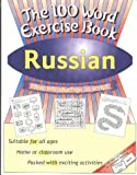 Russian (100 Word Exercise Book) (English and Russian Edition)