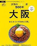 大阪 評判のうまい店500軒 2014年版 (SEIBIDO MOOK)