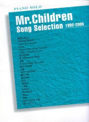 ピアノソロ 中級 ミスターチルドレン ソングセレクション 1992-2005 「抱きしめたい」から「未来」まで全24曲!