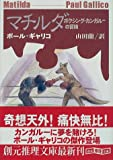 マチルダ―ボクシング・カンガルーの冒険 (創元推理文庫)