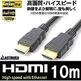 astonish ハイスピード HDMIケーブル 10m 4K/3D/イーサネット対応 HDMI Ver1.4