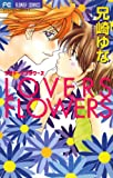 LOVERS FLOWERS / 兄崎 ゆな のシリーズ情報を見る