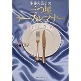 小林久美子の三つ星テーブルマナー