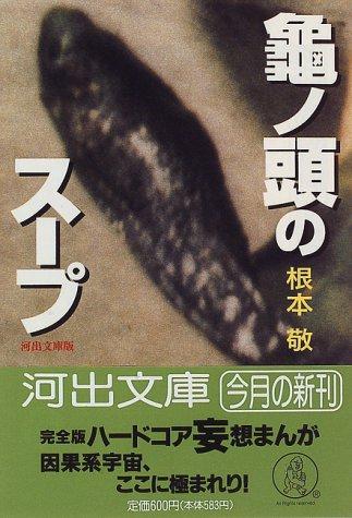 亀ノ頭のスープ―河出文庫版