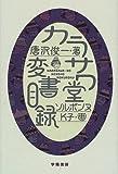 カラサワ堂変書目録 / 唐沢 俊一 のシリーズ情報を見る