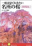 一度は見ておきたい名所の桜 (夢KAWADEビジュアル)