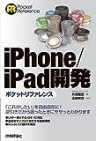 iPhone/iPad 開発ポケットリファレンス