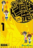 勤しめ!仁岡先生 1 (1) (ガンガンコミックス)