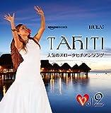 【Amazon.co.jp限定】TAHITI 人気のスロータヒチアンソング Vol.2