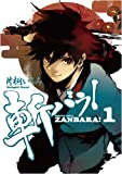斬バラ! 1 (1) (IDコミックス ZERO-SUMコミックス)