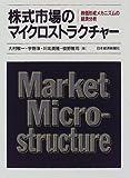 株式市場のマイクロストラクチャー―株価形成メカニズムの経済分析