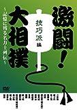 激闘! 大相撲~記憶に残る名力士列伝~ 技巧派編 [DVD]