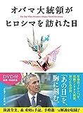 「オバマ大統領がヒロシマを訪れた日[DVD付]」販売ページヘ