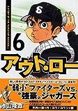 アウト・ロー 6 (ヤングマガジンコミックス)