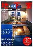地下室―新たなる快適空間 (ワールド・ムック―Living spheres (470))