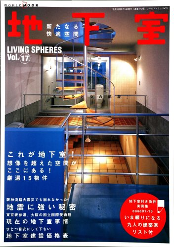地下室—新たなる快適空間 (ワールド・ムック—Living spheres (470))
