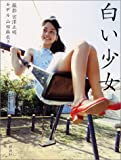 白い少女—山田麻衣子写真集