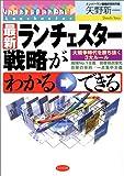 最新ランチェスター戦略がわかる・できる (Understan do!)