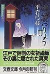 清姫おりょう―御宿かわせみ〈22〉 (文春文庫)