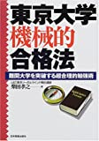 東京大学機械的合格法―難関大学を突破する超合理的勉強術