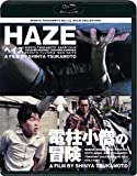 SHINYA TSUKAMOTO Blu-ray  SOLID  COLLECTION ��HAZE �إ���/���쾮�Τ������� �˥塼HD�ޥ�����