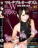 マルチプルオーガズム男のW潮吹き 前潮・射精・後潮という3連続の絶頂 vol.2 [DVD]