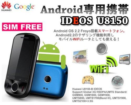 Huawei IDEOS U8150 Pocket WIFI  日本通信対応設定(SIM Free海外版)