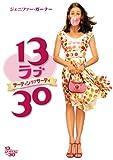 13 ラブ 30 サーティン・ラブ・サーティ[DVD]