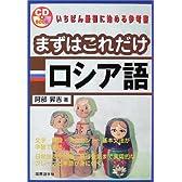 まずはこれだけロシア語 (CD book)