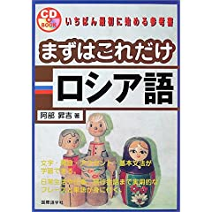 【クリックでお店のこの商品のページへ】まずはこれだけロシア語 (CD book): 阿部 昇吉: 本