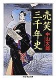 売笑三千年史 (ちくま学芸文庫)