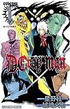 D.Gray-man reverse1 旅立ちの聖職者 (JUMP j BOOKS)