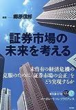 証券市場の未来を考える (コーポレートコンプライアンス 季刊第 17号)