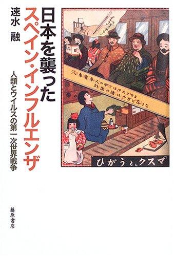 日本を襲ったスペイン・インフルエンザ—人類とウイルスの第一次世界戦争