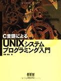 C言語によるUNIXシステムプログラミング入門