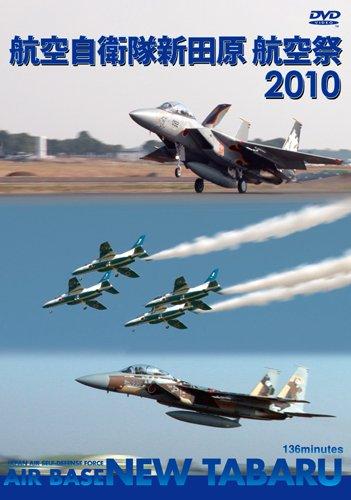 航空自衛隊 新田原基地  航空祭2010 [DVD]