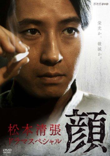 松本清張ドラマスペシャル 顔 [DVD]