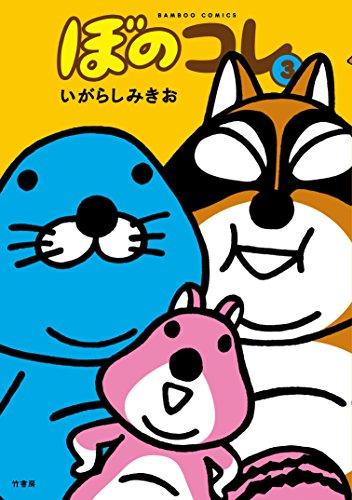 ぼのコレ 3 (バンブーコミックス)
