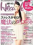 日経Health(ヘルス)2013年2月号 [雑誌] / 日経ヘルス (編集); 日経BP社 (刊)