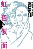 虹色仮面  5巻 (FEEL COMICS)