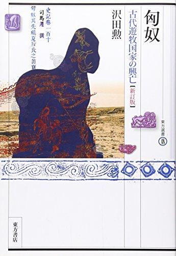 匈奴―古代遊牧国家の興亡 (東方選書)