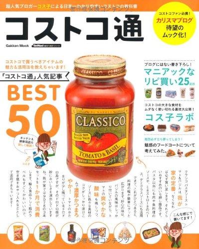 コストコ通 (Gakken Mook GetNavi BEST BUYシリーズ)