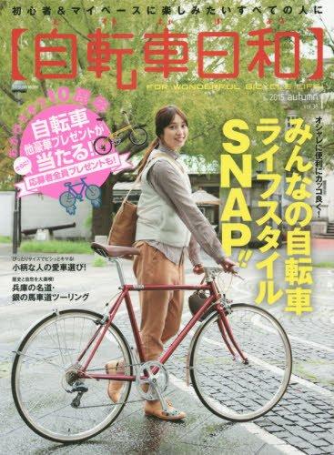 自転車日和 Vol.38 (タツミムック)