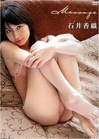 石井香織 Message [DVD]