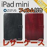Wine /iPad mini ケース スタンドレザーケース, ipad mini ケース レザー, アイパッド ミニ ,ipad mini カバー/保護フィルム付き