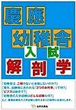 慶應幼稚舎入試解剖学 [単行本] / アンテナ・プレスクール (著); 石井兄弟社 (刊)