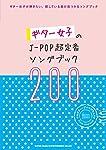 ギター女子のJ-POP超定番ソングブック200
