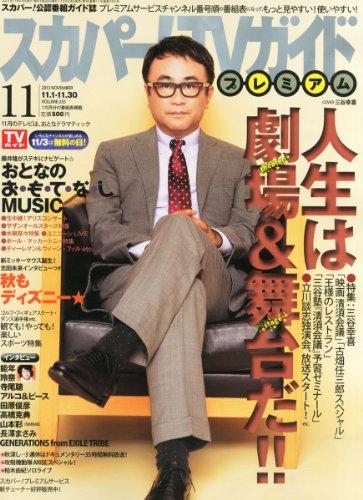 スカパー!TVガイドプレミアム 2013年 11月号 [雑誌]